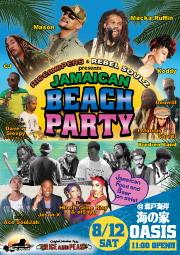JAMAICAN BEACH PARTY @ 海の家OASIS